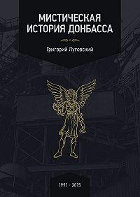 Григорий Луговский -Мистическая история Донбасса