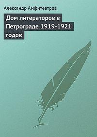 Александр Амфитеатров - Дом литераторов в Петрограде 1919-1921 годов