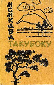 Исикава Такубоку -Лирика