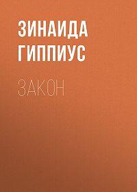 Зинаида Николаевна Гиппиус -Закон