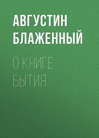 Августин Блаженный -О книге Бытия
