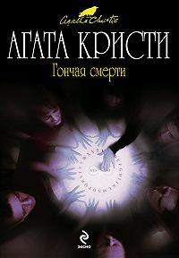 Агата Кристи - Гончая смерти (сборник)
