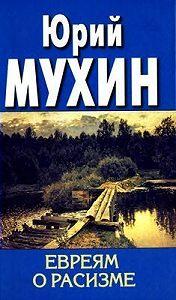 Юрий Мухин -Евреям о расизме
