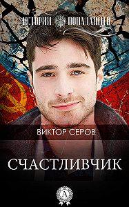 Виктор Серов -Счастливчик