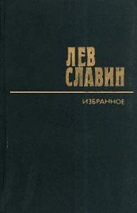 Лев Славин -Дело по Картамышевом