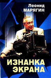 Леонид Марягин -Изнанка экрана
