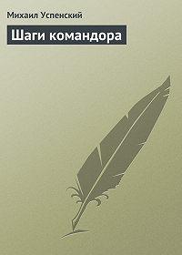 Михаил Успенский - Шаги командора