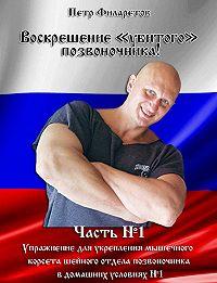Петр Филаретов - Упражнение для укрепления мышечного корсета шейного отдела позвоночника в домашних условиях. Часть 1