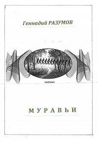 Геннадий Разумов -Муравьи