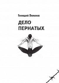 Геннадий Пименов -Дело пернатых. Пессимистическая комедия