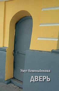 Умут Кемельбекова -Дверь (сборник)