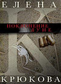 Елена Крюкова -Поклонение Луне (сборник)