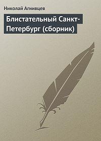 Николай Агнивцев - Блистательный Санкт-Петербург (сборник)