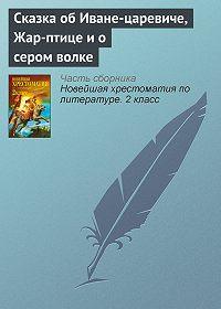 Неустановленный автор -Сказка об Иване-царевиче, Жар-птице и о сером волке