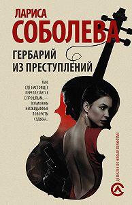 Лариса Соболева -Гербарий из преступлений