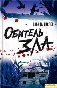 Сабина Тислер -Обитель зла