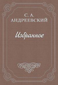 Сергей Аркадьевич Андреевский -Город Тургенева