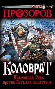 Лев Прозоров -Коловрат. Языческая Русь против Батыева нашествия