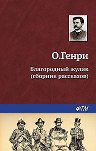 О. Генри - Благородный жулик (сборник)