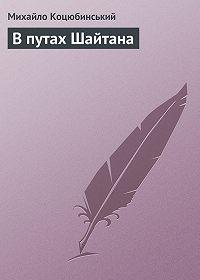 Михайло Коцюбинський -В путах Шайтана