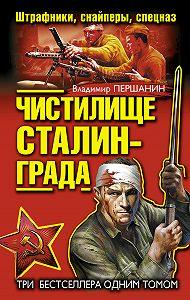 Владимир Першанин -Чистилище Сталинграда. Штрафники, снайперы, спецназ (сборник)