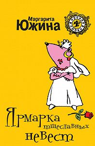 Маргарита Южина -Ярмарка тщеславных невест