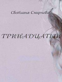 Светлана Смирнова -Тринадцатый