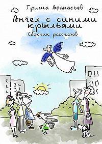 Гриша Афанасьев -Ангел ссиними крыльями