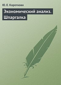 Ю. Е. Короткова -Экономический анализ. Шпаргалка