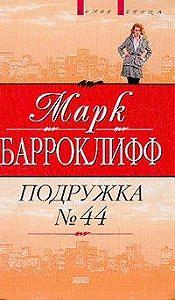 Марк Барроуклифф -Подружка №44