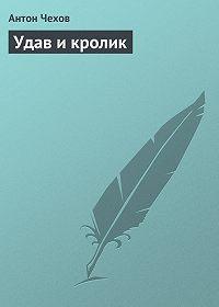 Антон Чехов -Удав и кролик