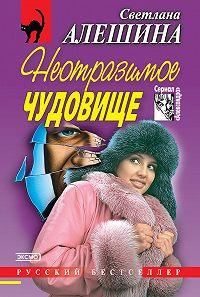 Светлана Алешина -Неотразимое чудовище (сборник)