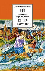 Юрий Коваль - Кепка с карасями (сборник)