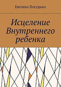 Евгения Погудина -Исцеление Внутреннего ребенка