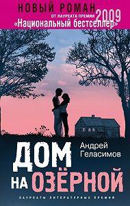 Андрей Геласимов -Дом на Озерной