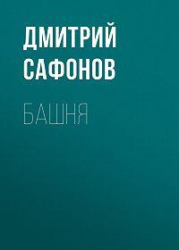 Дмитрий Сафонов -Башня