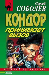 Сергей Соболев -Кондор принимает вызов