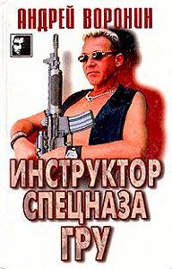 Андрей Воронин -Инструктор спецназа ГРУ