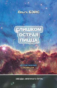 Ольга Бэйс - Слишком острая пицца (сборник)