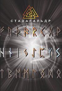 Николай Журавлев -Стадагальдр