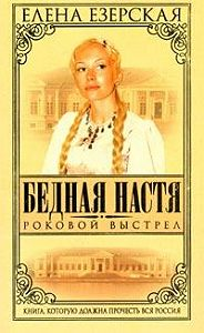 Елена  Езерская - Роковой Выстрел