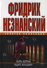 Фридрих Незнанский -Ищите женщину