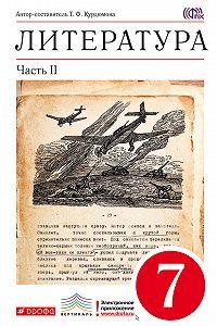 Тамара Курдюмова - Литература.7 класс. Часть 2