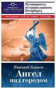 Николай Коняев -Ангел над городом. Семь прогулок по православному Петербургу