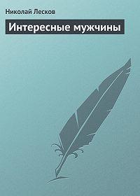Николай Лесков -Интересные мужчины