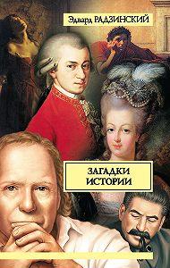 Эдвард Радзинский -Загадки истории (сборник)