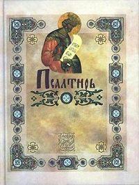 Коллектив Авторов -Псалтирь (с указанием на особую при чтении помощь в житейских нуждах и немощах)
