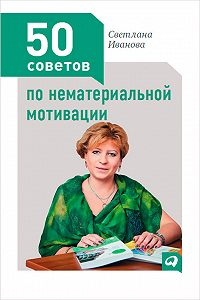 Светлана В. Иванова -50 советов по нематериальной мотивации