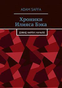 Adam Saffa -Хроники Илияса Бэка. Дэвид Нарли: начало