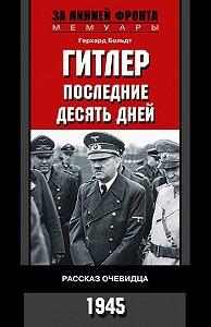 Герхард Больдт -Гитлер. Последние десять дней. Рассказ очевидца. 1945